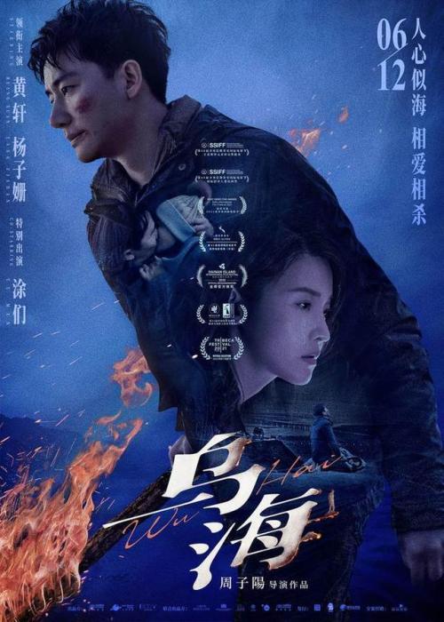 电影《乌海》定档6月12日 黄轩杨子姗谈出演心得