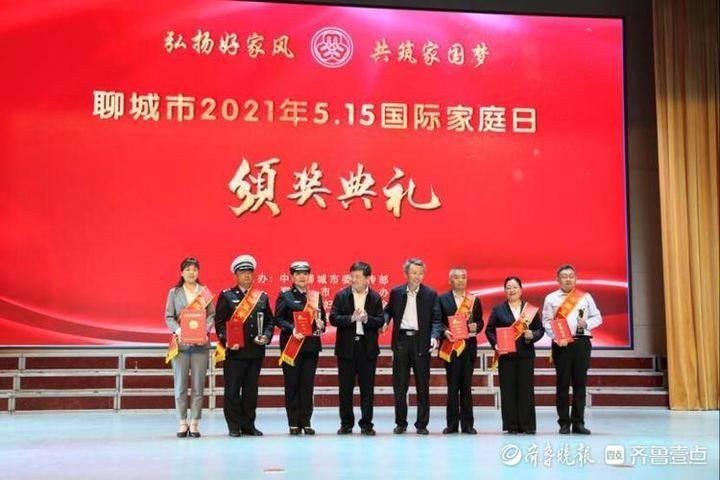 聊城市5.15国际家庭日颁奖典礼在聊城高级财经职业学校举行