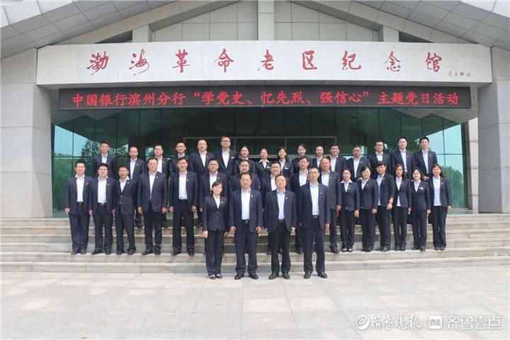 """滨州中行开展""""学党史 忆先烈 强信心""""主题党日活动"""