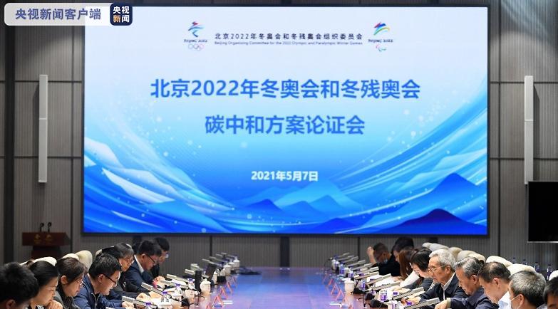 北京冬奥会怎么做到碳中和?这次论证会上专家给出建议