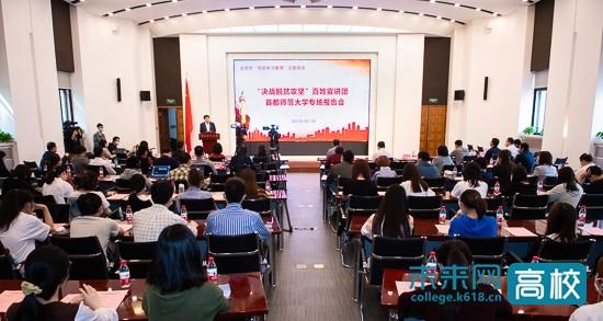 """北京市""""决战脱贫攻坚""""百姓宣讲团走进首都师范大学"""