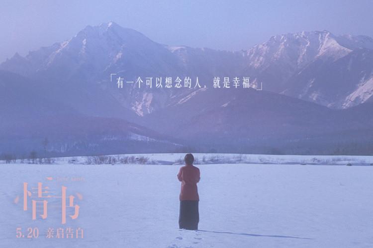 """经典爱情电影《情书》""""再次相见""""版预告 最美的情书是你的名字"""