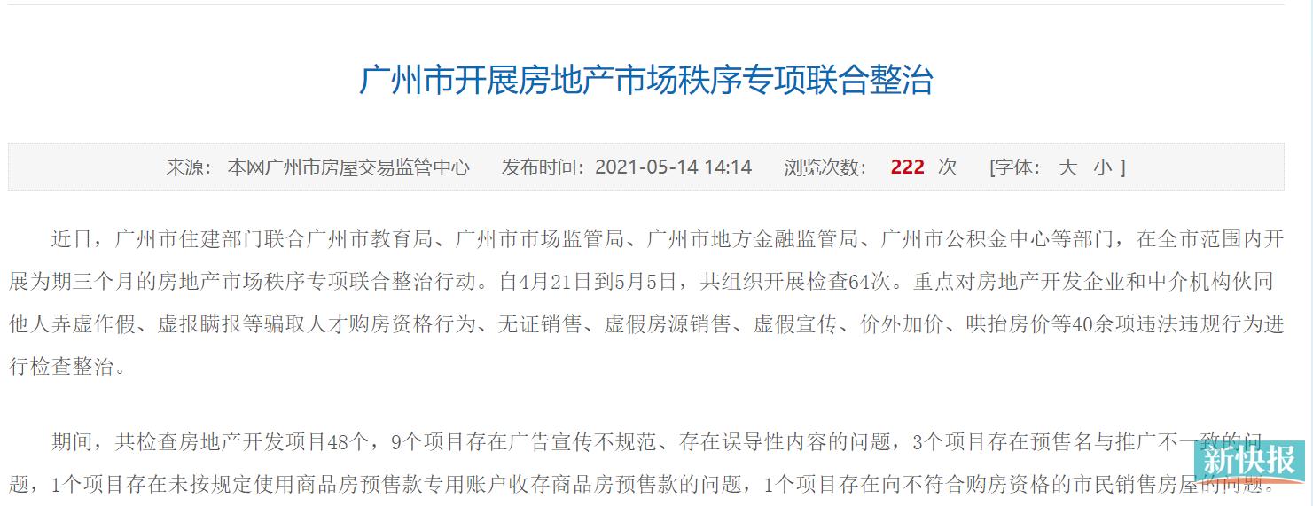 广州市开展房地产市场秩序专项联合整治 建发央玺花园、洺悦玉府等项目被调查处理