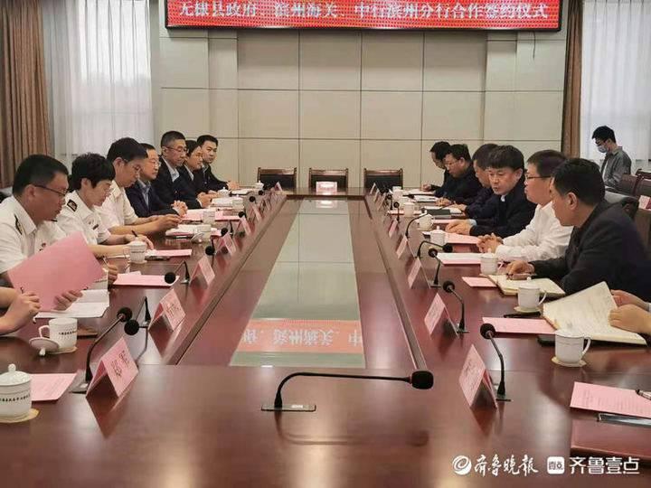 滨州中行与滨州海关、无棣县人民政府签署战略合作协议