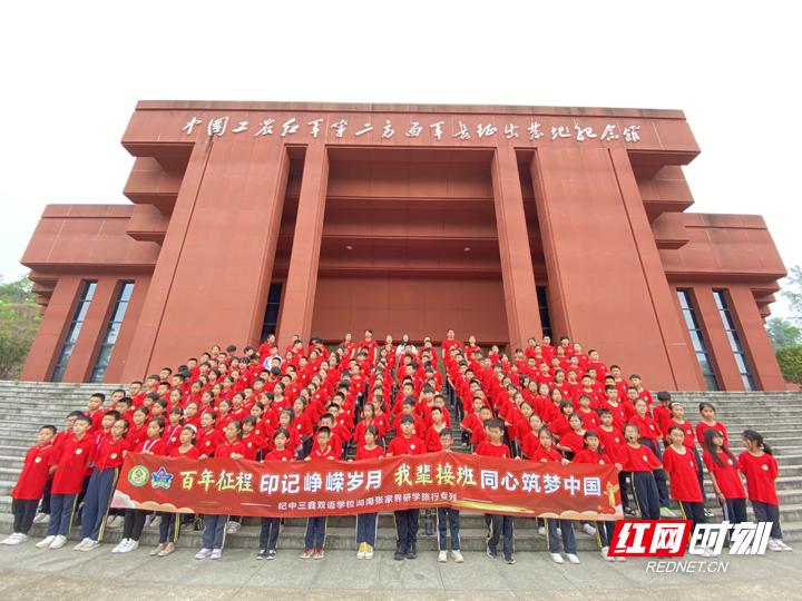中山市纪中三鑫双语学校来张家界市开展红色研学活动