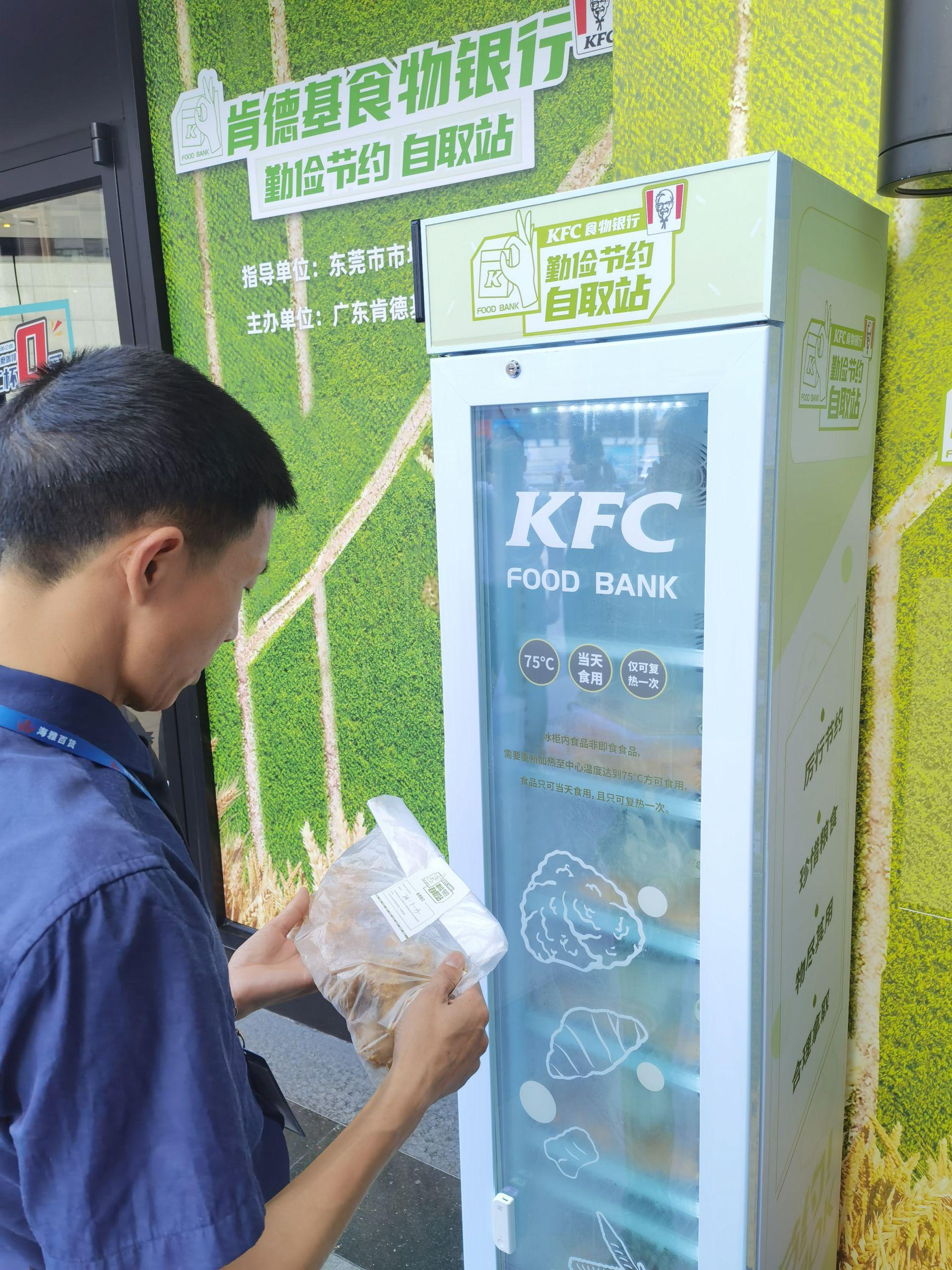 """东莞三家肯德基设立""""食物银行"""",免费分享餐厅余量食物"""