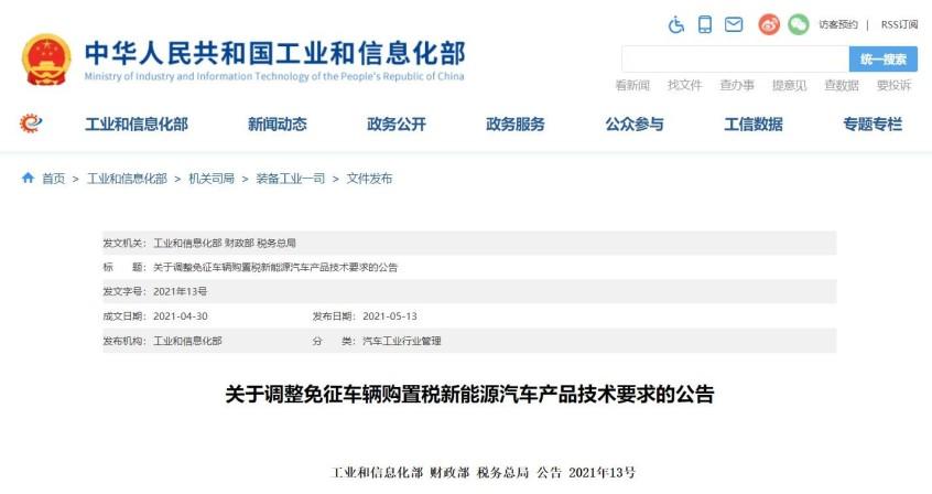 工信部调整免购置税新能源汽车技术要求