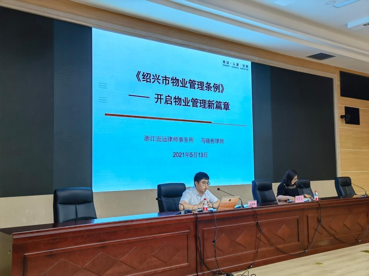 《绍兴市物业管理条例》宣贯走进新昌