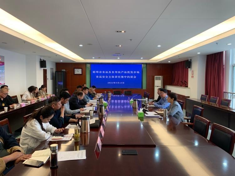 市局召开全市食用农产品批发市场开办者食品安全主体责任集中约谈会议