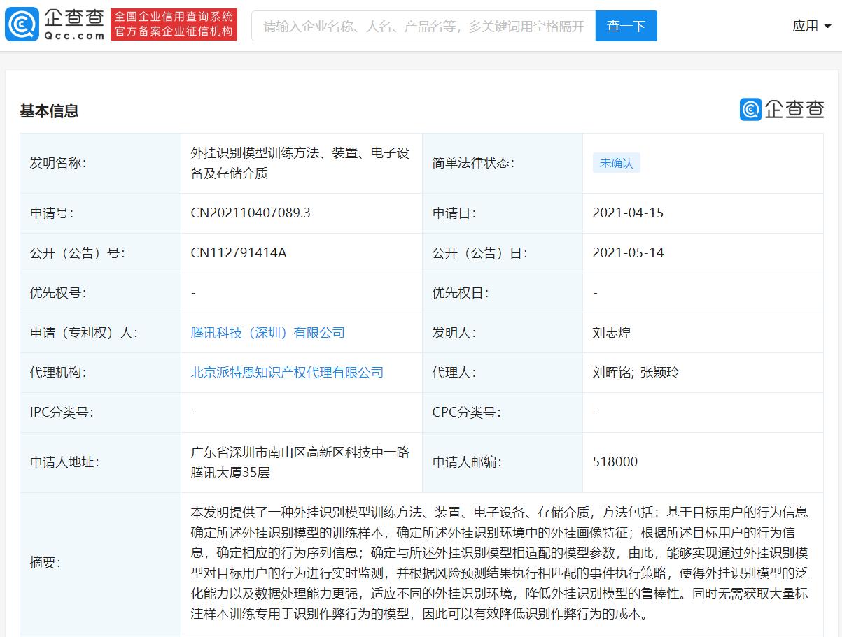 诸神黄昏:腾讯防外挂专利获通过,反作弊门槛更低