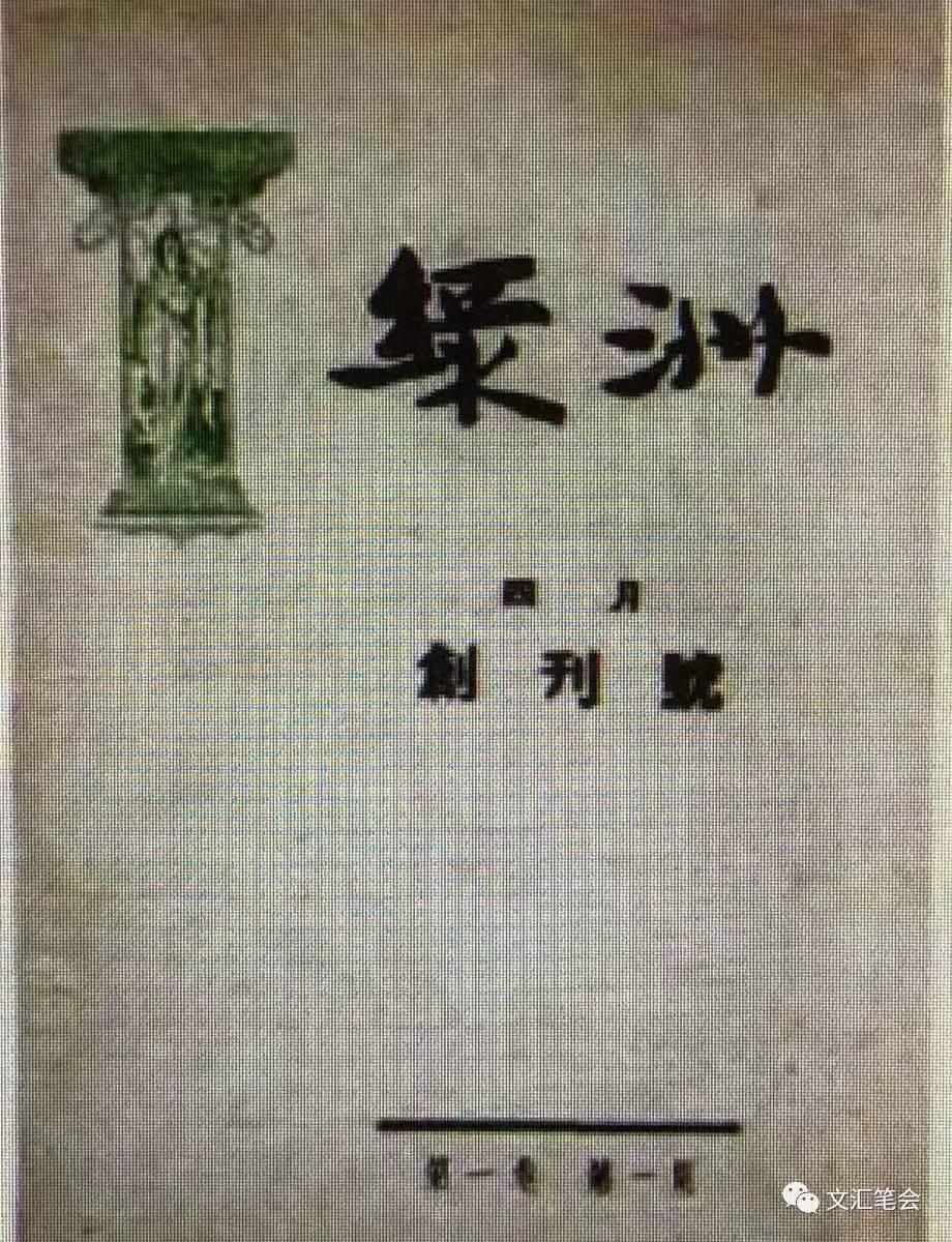 朱光潜题写刊名的《绿洲》 | 景一屏