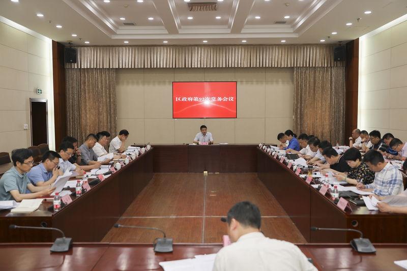 区政府召开九十二次常务会议