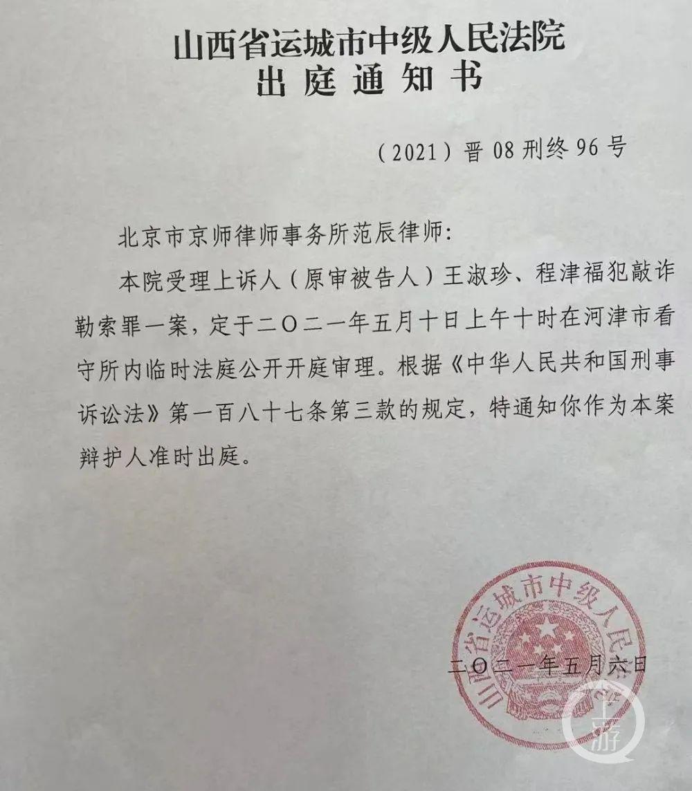 """""""民间讼师""""王淑珍案重审二审,律师当庭举报法官为""""共犯"""""""
