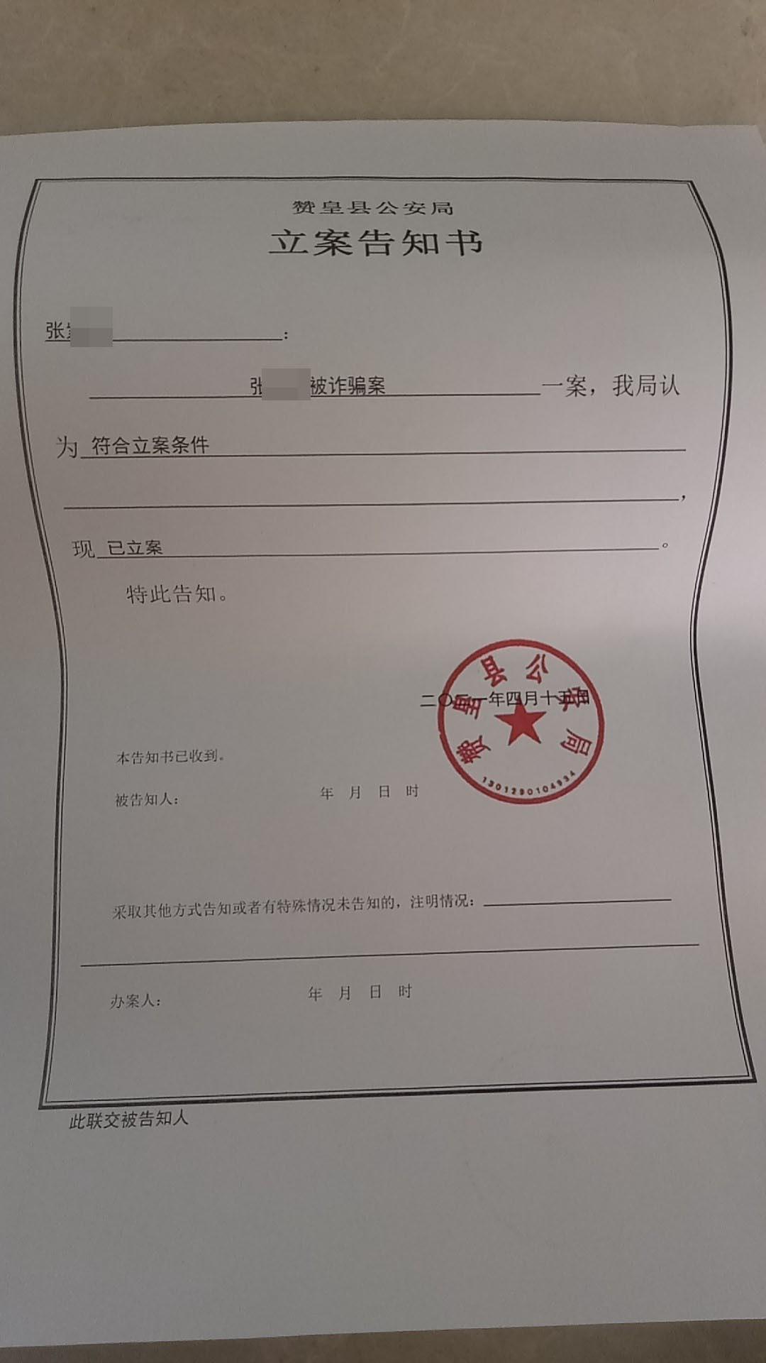 """河北9岁女童玩手游遭""""客服""""恐吓被骗2.1万,警方立案"""