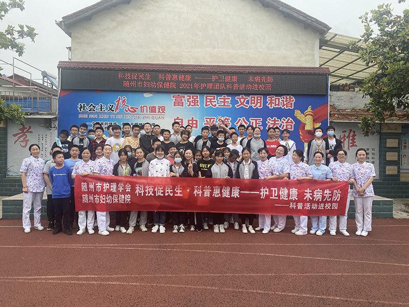 湖北随州:医疗护理志愿者进校园科普宣传