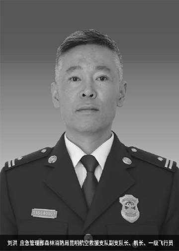 致敬英雄 刘洪机组烈士悼念仪式15日上午在大理举行