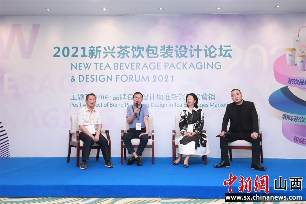 2021新兴茶饮包装设计论坛 品牌专家献计献策