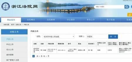 杭州杀妻下水道沉尸案开庭在即 受害人大女儿和女婿出庭:一切交给法院