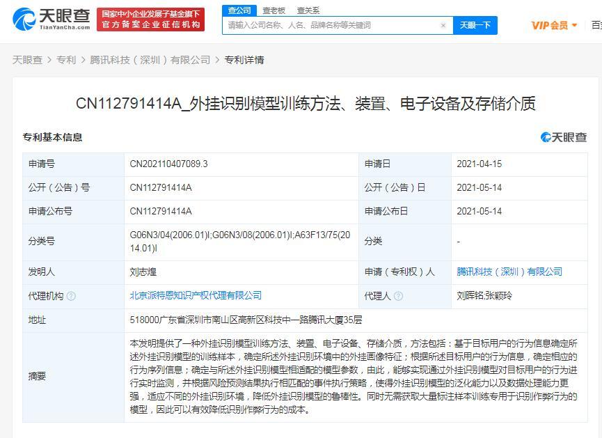 腾讯公开防外挂作弊专利