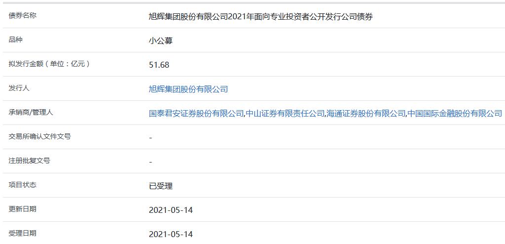 旭辉集团51.68亿元小公募公司债券获上交所受理