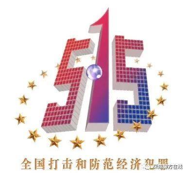 """【警事要闻】""""5.15""""与民同心,为您守护,防范经济犯罪,我们与您同行!"""