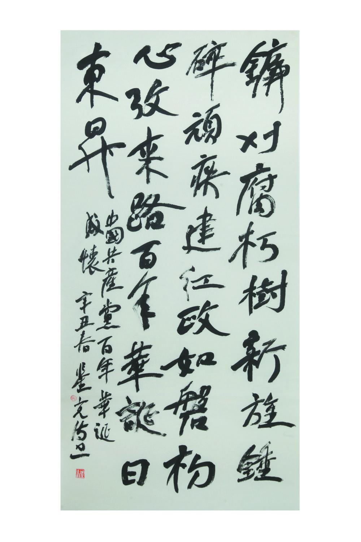 致敬中国力量 献礼建党百年