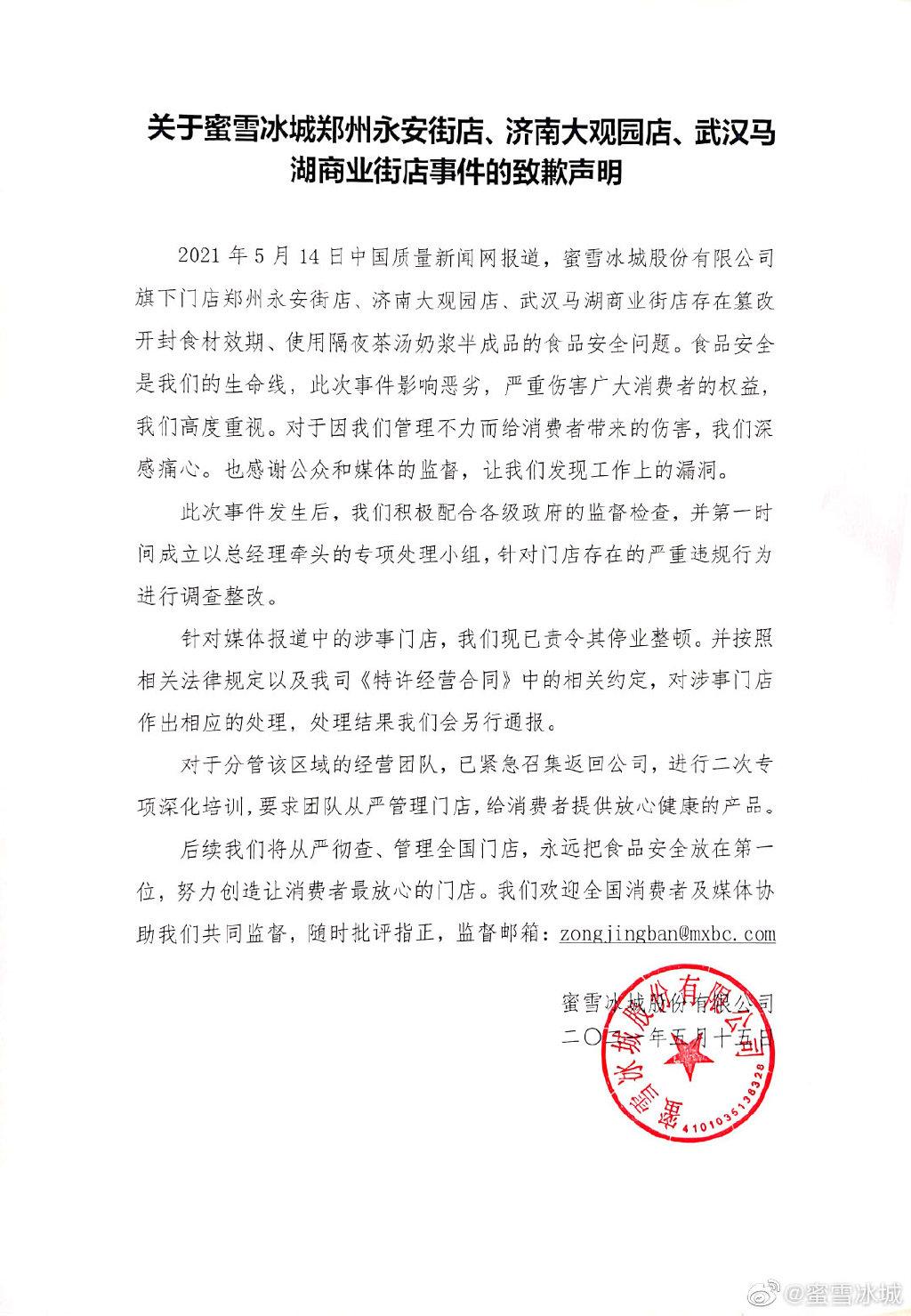 """被曝篡改食材开封日期等,""""蜜雪冰城""""致歉:涉事门店停业整顿"""