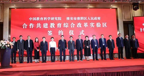 中国教育科学研究院与淮阴区人民政府签属合作共建协议