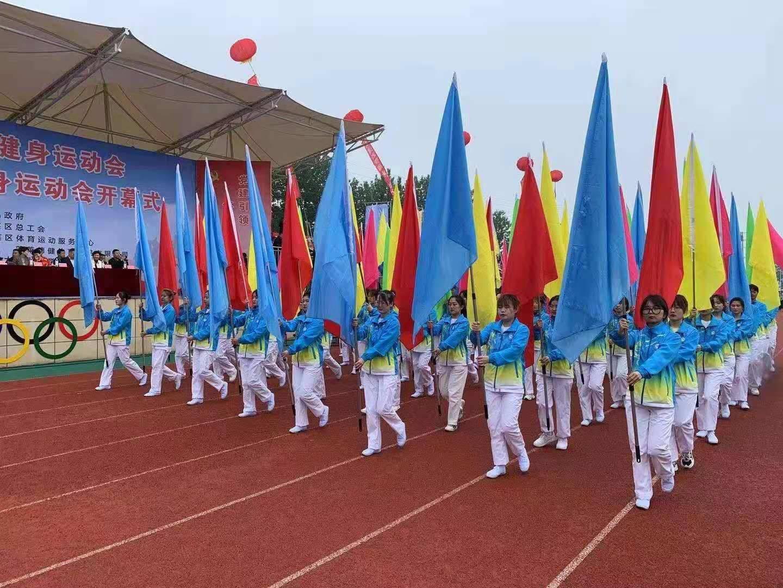 2021年蓬莱区全民健身运动会今日开幕烟台13个市区共计4000余人参加