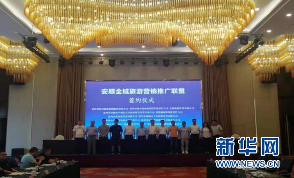 安顺举行全域旅游营销推广联盟成立暨2021年全域旅游产品签约仪式