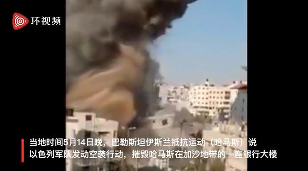 瞬间被夷为平地!3枚导弹冲向银行大楼图片