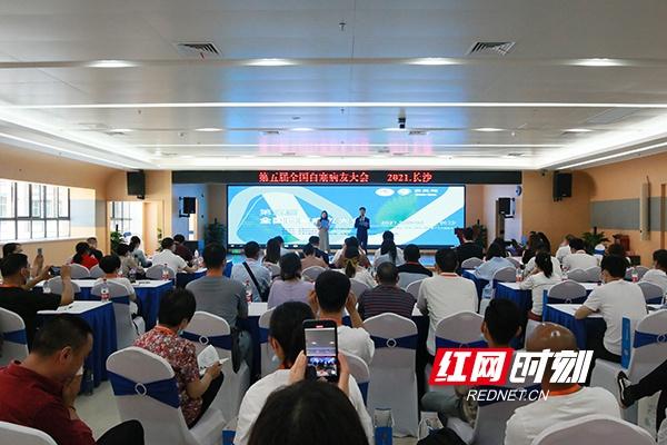 2021年第五届全国白塞病友大会在长沙开幕