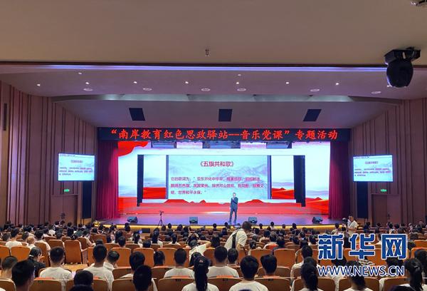 重庆市特殊教育中心举行音乐党课进校园活动
