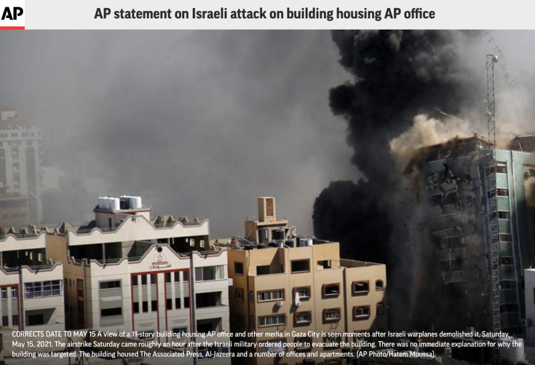 驻加沙地带大楼遭以色列摧毁 美联社发布声明