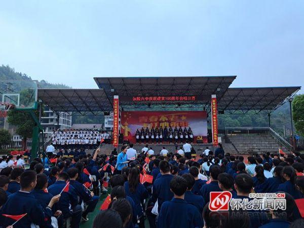 沅陵六中举办庆祝建党100周年合唱比赛