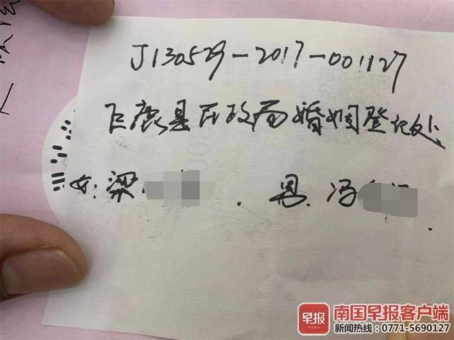 """广西女子千里之外""""被结婚"""",疑似被骗婚团伙冒用身份证"""
