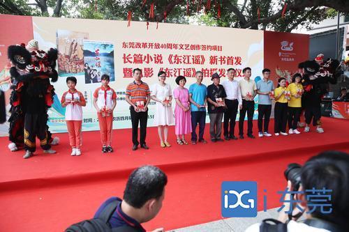 《东江谣》是东莞改革开放40周年文艺创作签约项目成果之一