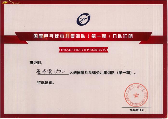 广东省两名乒乓小将入选国少队,他们都出自深圳西丽学校!