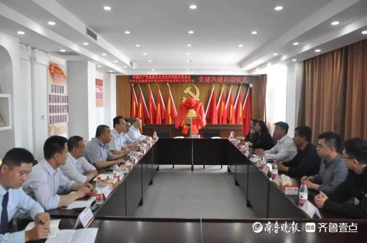 高唐县农业农村局与高唐农商银行举行党建共建启动仪式
