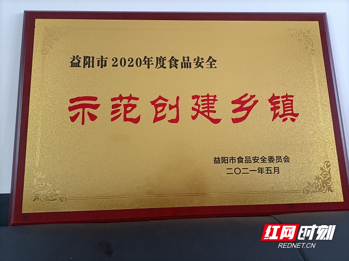 桃江灰山港镇被评为益阳市2020年度食品安全示范创建乡镇