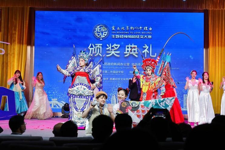 """2020""""爱上北京的100个理由""""主题短视频和征文大赛颁奖典礼在京举办"""