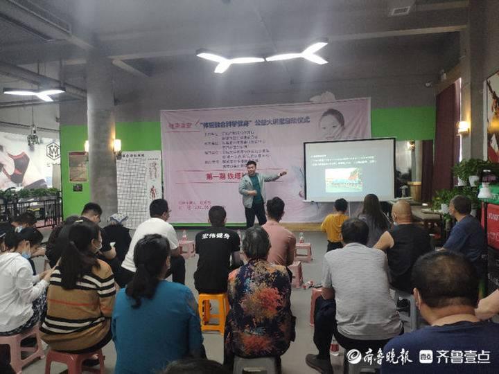 东昌府区举办体医融合公益健康讲座活动