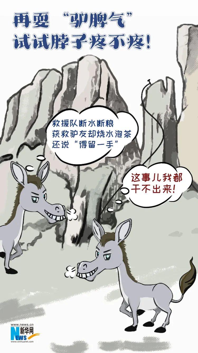 """房山救援队断水获救驴友却泡茶,新华社:""""驴脾气""""要狠治!"""