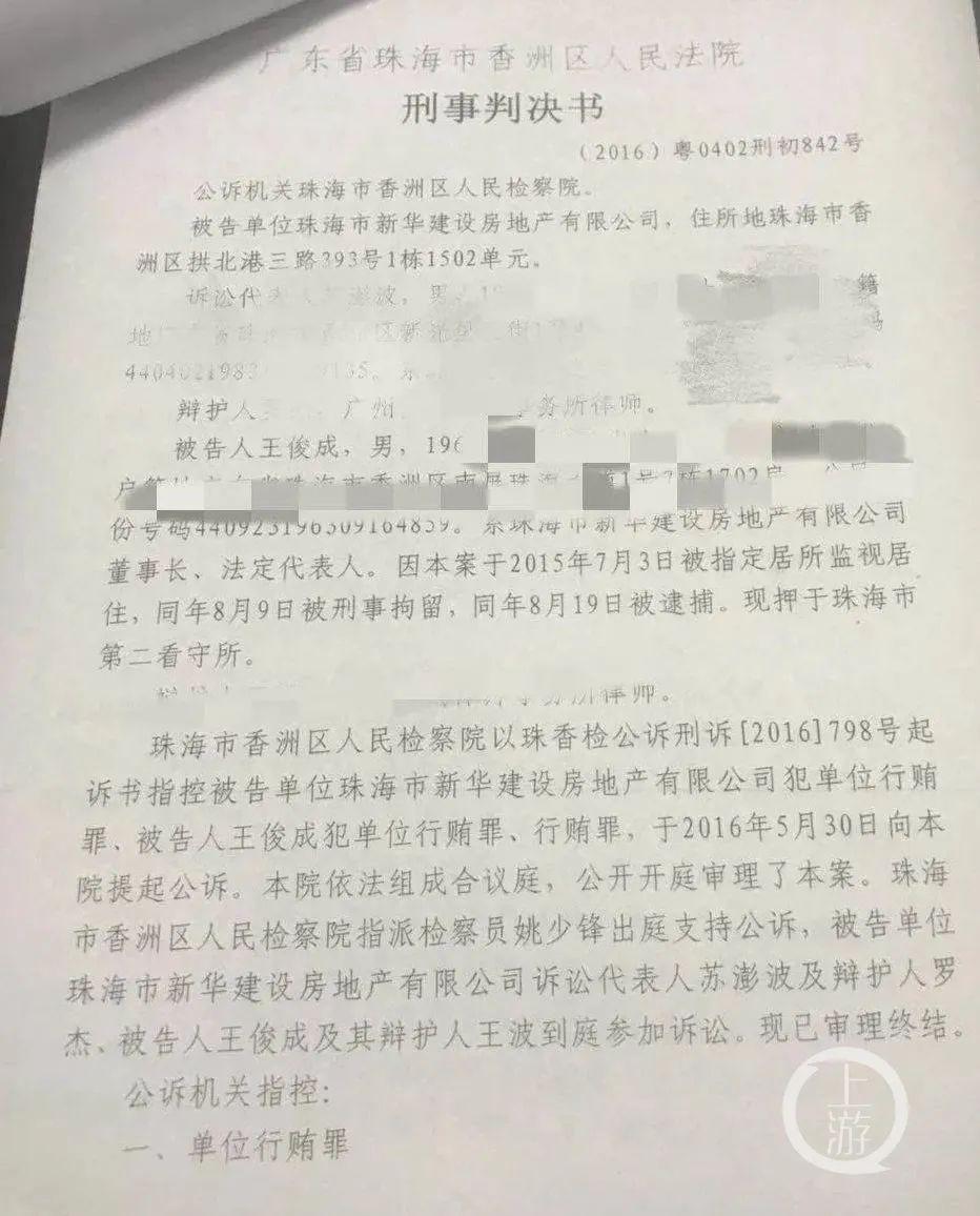 房产商行贿珠海原市长获刑,刑释未满5年任10余企业高管被举报