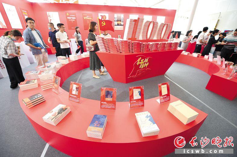 红色著作领衔 八大类图书展销两旺(书香长沙)