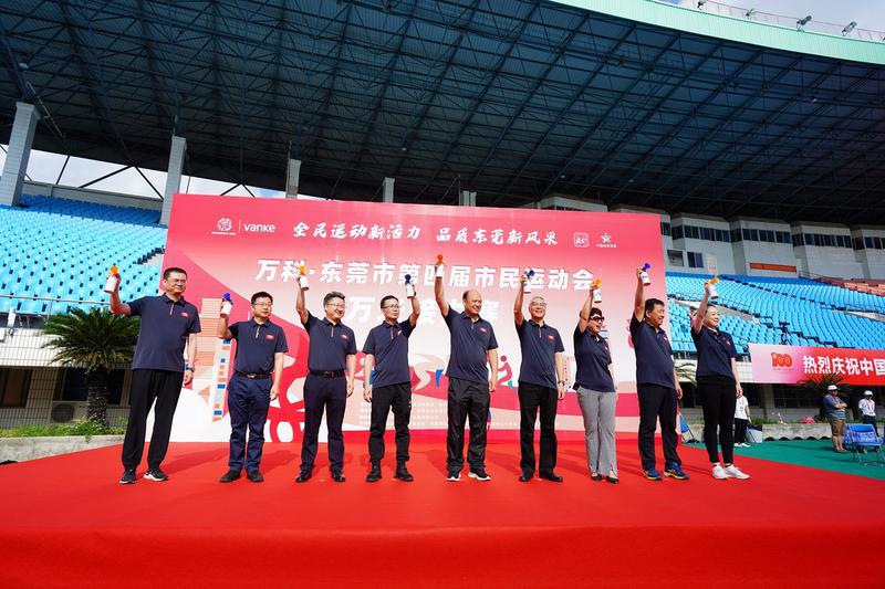 万科·东莞市第四届市民运动会开幕