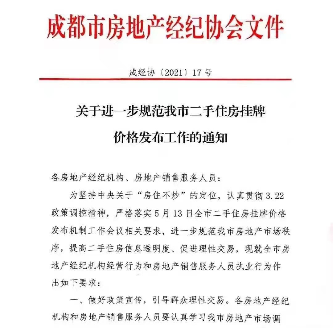 """成都高价二手房源被""""团灭"""",""""等等党""""或将有惊喜"""