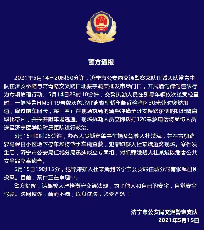 济宁警方通报:冲撞执勤辅警的犯罪嫌疑人已投案