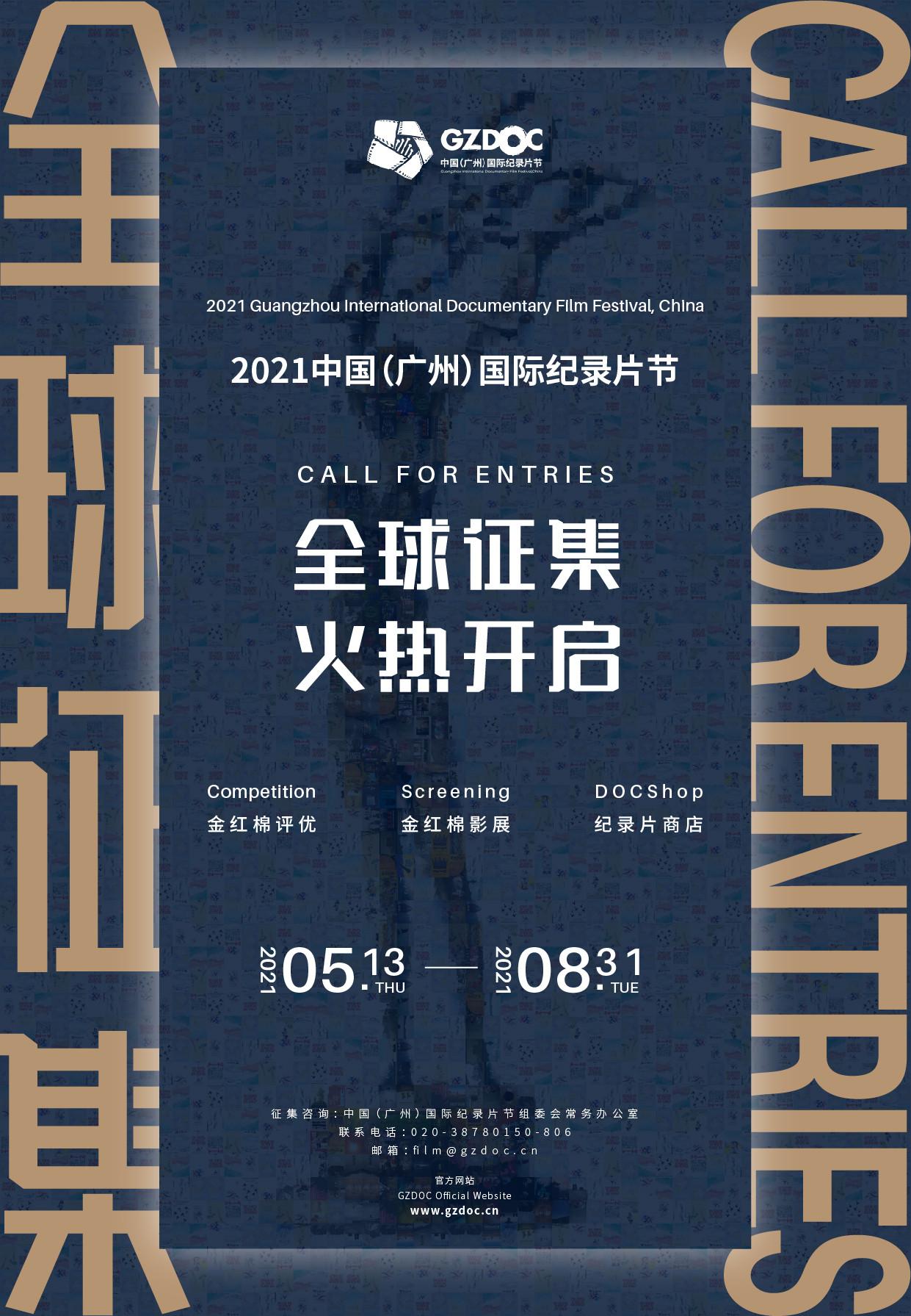 2021中国(广州)国际纪录片节全球征集启动