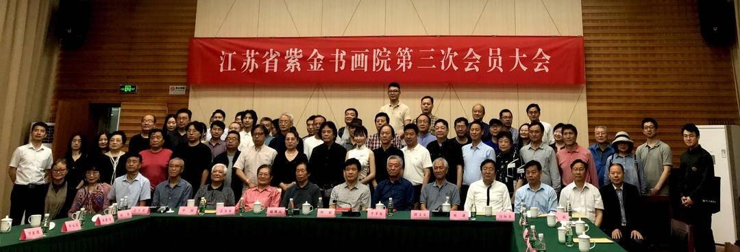江苏省紫金书画院第三次会员大会5月15日召开